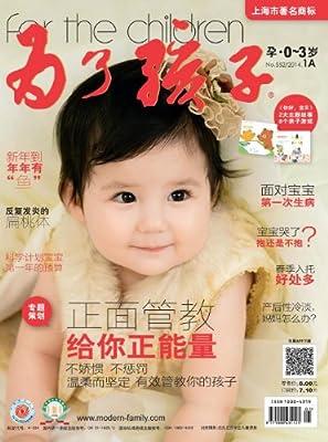 为了孩子 月刊 2014年01期.pdf
