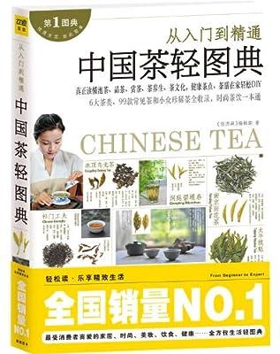 中国茶轻图典.pdf