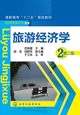 旅游经济学.pdf