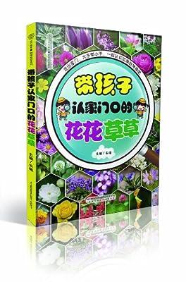 带孩子认家门口的花花草草.pdf
