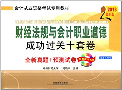 2013年会计从业资格考试专用教材:财经法规与会计职业道德成功过关10套卷.pdf