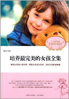 培养最完美的女孩全集.pdf