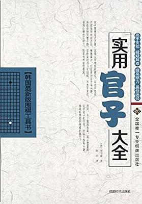 实用官子大全.pdf