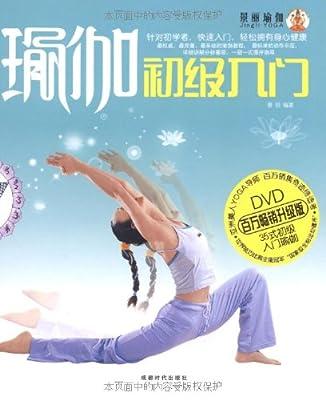 瑜伽初级入门.pdf