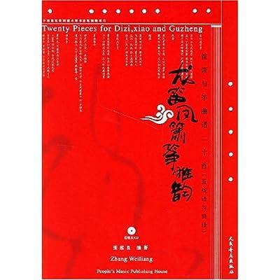 虫儿飞笛子谱曲-作者:   张维良   出版社:   人民音乐出版社   出版时间: