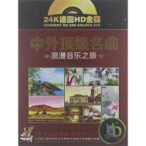 中外顶级名曲:浪漫音乐之旅(2CD)