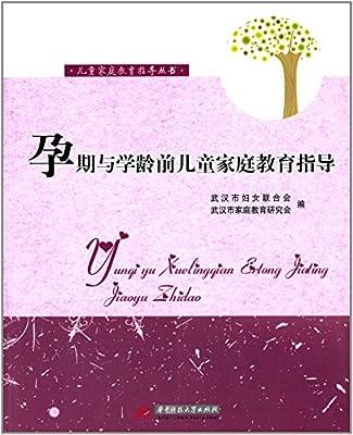 儿童家庭教育指导:孕期与学龄前儿童家庭教育指导.pdf