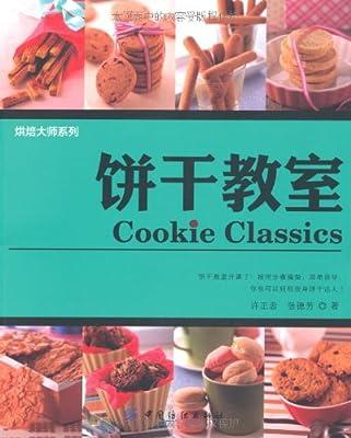 饼干教室.pdf