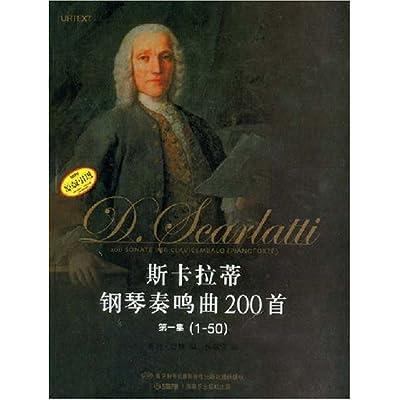 《斯卡拉蒂钢琴奏鸣曲200首(第1集)(1-50)》收集了斯卡拉蒂...
