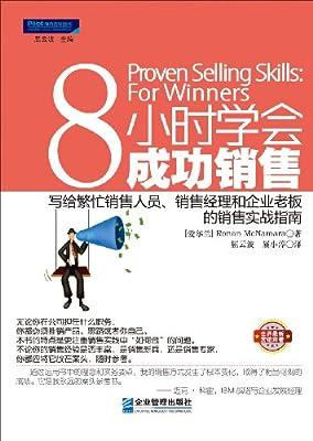 8小时学会成功销售:写给繁忙销售人员、销售经理和企业老板的销售实战指南.pdf