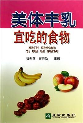 美体丰乳宜吃的食物.pdf