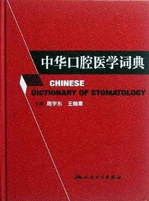 中华口腔医学词典.pdf