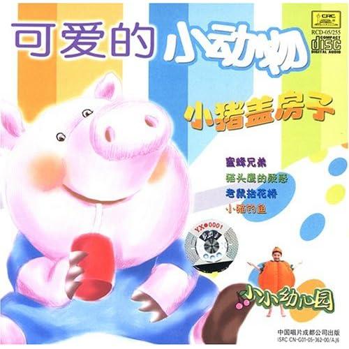 可爱的小动物 小猪盖房子