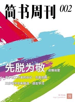 想想·简书周刊002.pdf