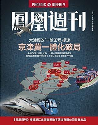 香港凤凰周刊2014年30期.pdf