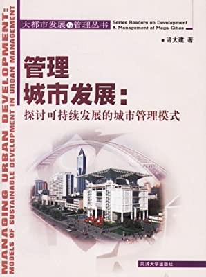 管理城市发展:探讨可持续发展的城市管理模式.pdf