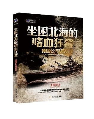 大舰队丛书:坐困北海的嗜血狂鲨·德国公海舰队.pdf