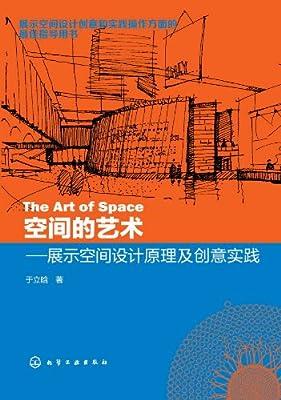 空间的艺术--展示空间设计原理及创意实践.pdf