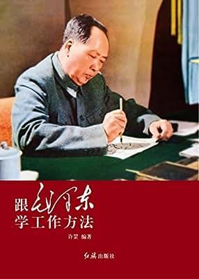 跟毛泽东学工作方法.pdf