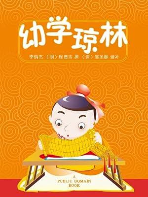幼学琼林.pdf