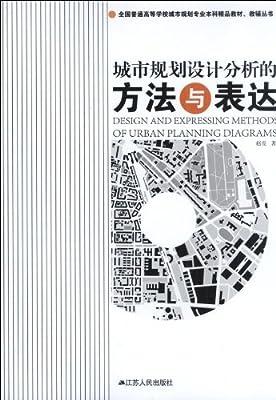 全国普通高等学校城市规划专业本科精品教材、教辅丛书:城市规划设计分析的方法与表达.pdf