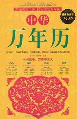 中华万年历.pdf