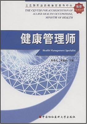 卫生部职业技能鉴定指导中心推荐培训教材•健康管理师.pdf