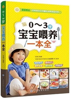 0-3岁宝宝喂养一本全.pdf