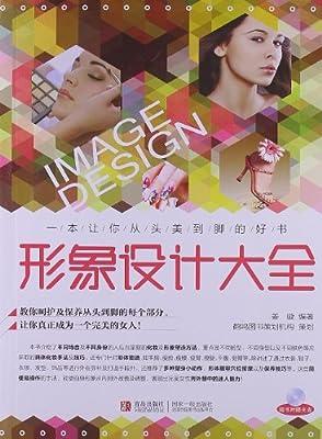 形象设计大全.pdf