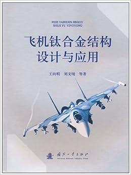 《飞机钛合金结构设计与应用》