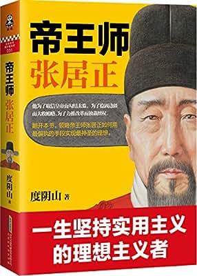 帝王师:张居正.pdf