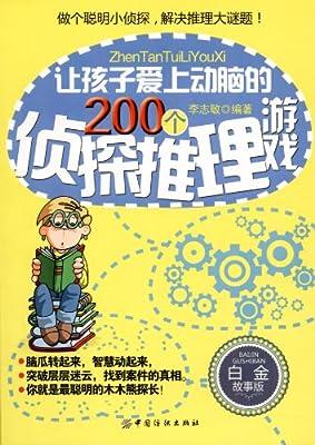 让孩子爱上动脑的200个侦探推理游戏.pdf