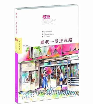 青年文摘典藏系列•第2辑:赠我一段逆流路.pdf