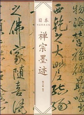 禅宗墨迹.pdf