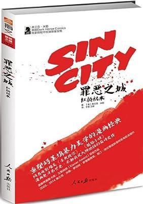 罪恶之城:红颜祸水.pdf