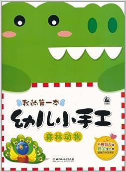 《我的第一本幼儿小手工:森林动物》 张慧【摘要 书评