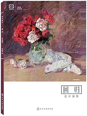 适合教学·回归:色彩静物.pdf