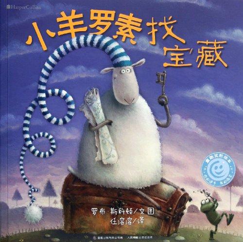 (京东商城) 小羊罗素系列·童趣笑脸绘本:小羊罗素找宝藏报价