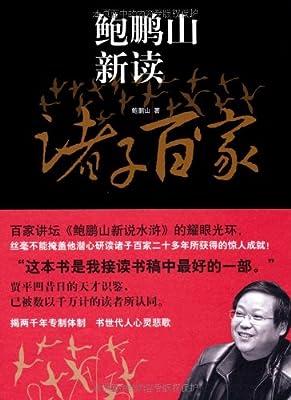 鲍鹏山新读诸子百家.pdf