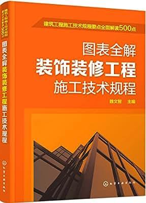 图表全解装饰装修工程施工技术规程.pdf