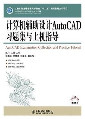 计算机辅助设计AutoCAD习题集与上机指导.pdf