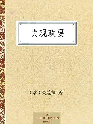 贞观政要.pdf