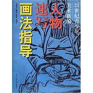 人物速写画法指导/黄海兰-图书-亚马逊