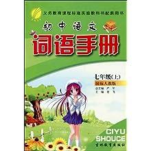 春雨教育?初中语文词语手册(7年级上)(国标人