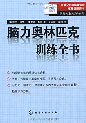 脑力奥林匹克训练全书.pdf