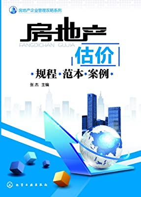 房地产企业管理攻略系列·房地产估价:规程·范本·案例.pdf