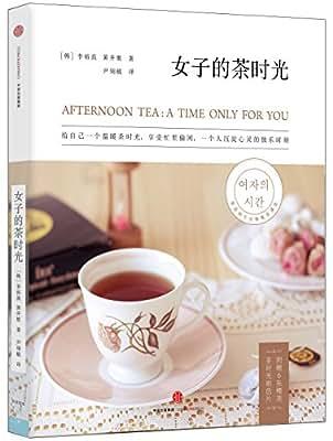 女子的茶时光.pdf
