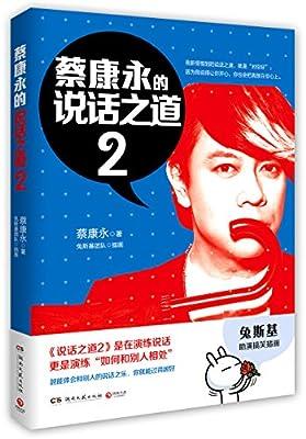 蔡康永的说话之道2.pdf