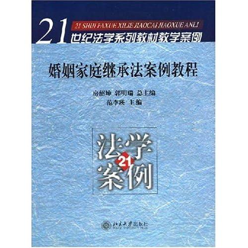 婚姻家庭继承法案例教程/21世纪法学系列教材教学案例