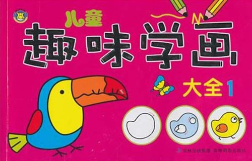 儿童趣味学画大全(1)图片